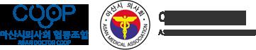 아산시의사협동조합